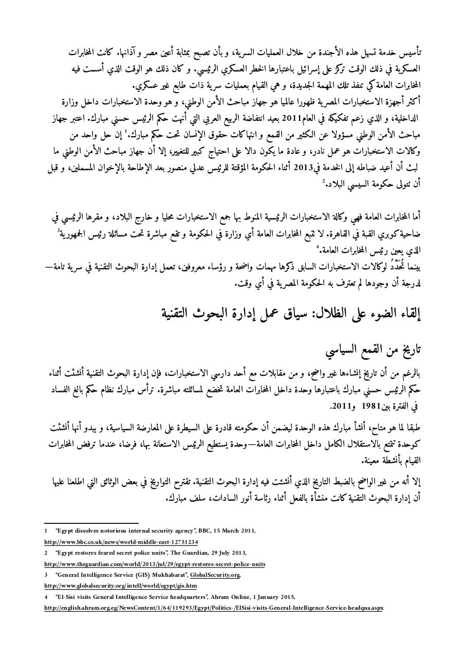 Preview of PDF document egypt-reportarabic.pdf