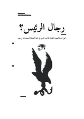 PDF Document egypt reportarabic