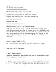 PDF Document salat bin baz 1