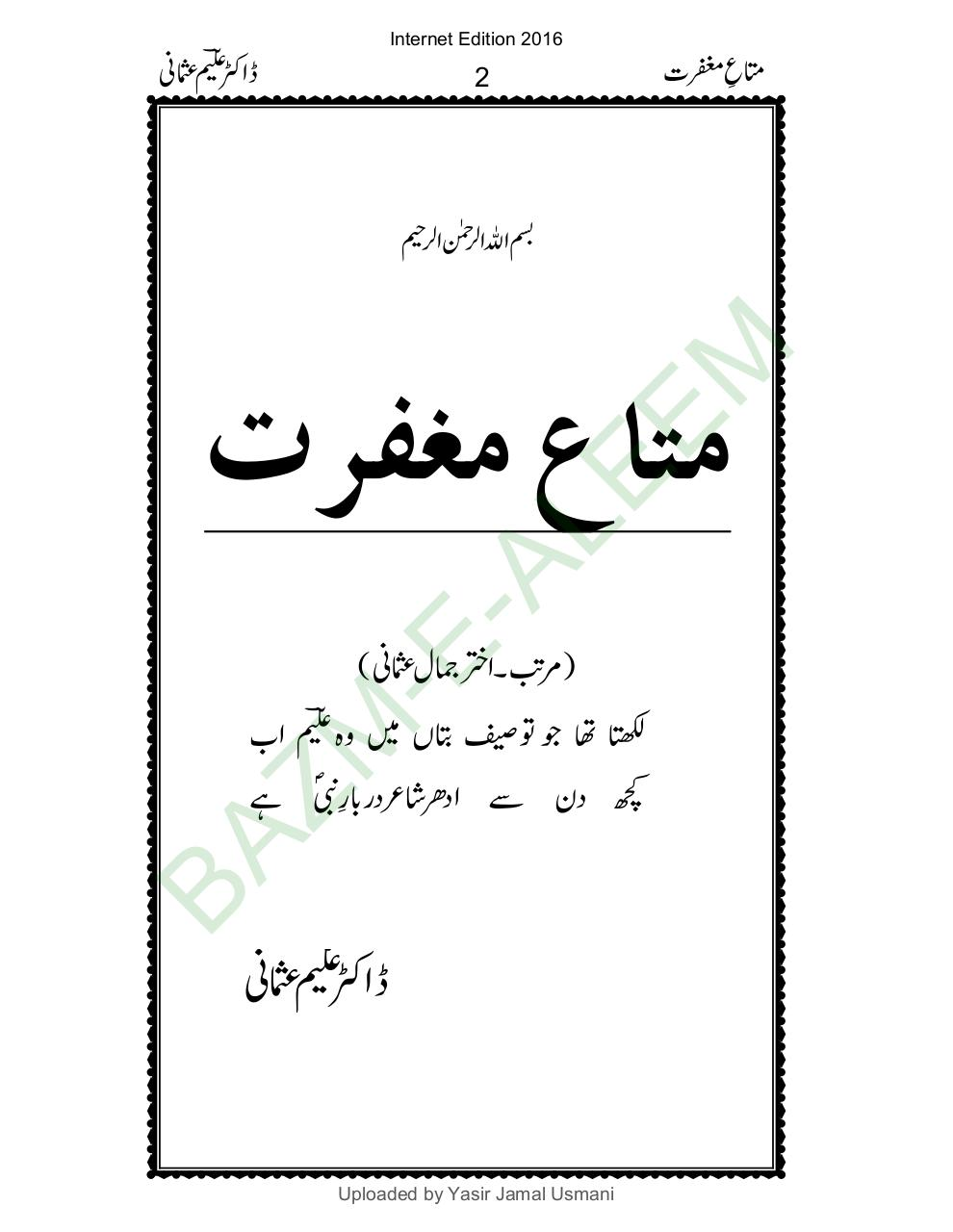 Mata-e-Maghfirat. A Collection Of Naat By Dr. Aleem Usmani.pdf - page 2/112