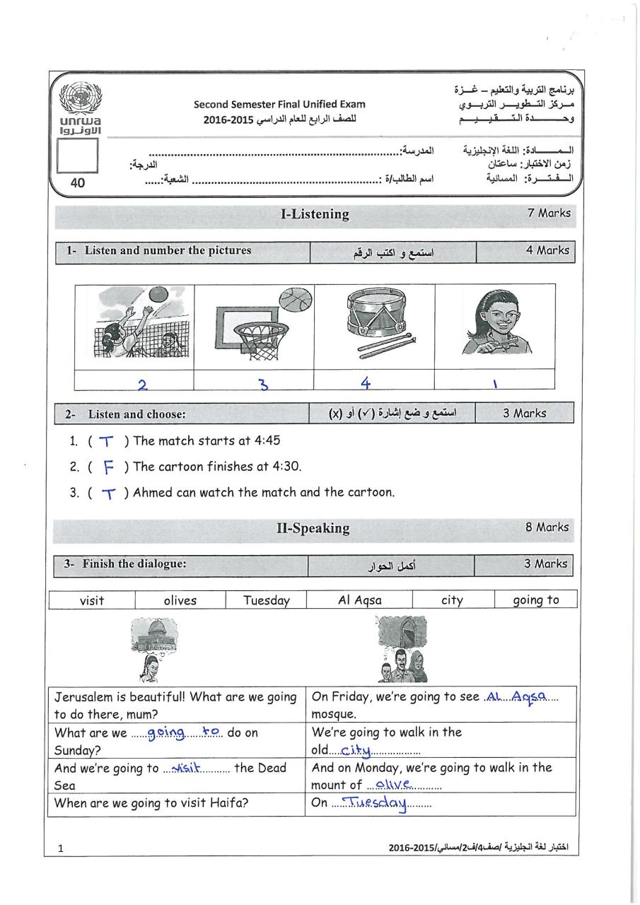 Document preview مسائي(2) (1).pdf - page 1/4