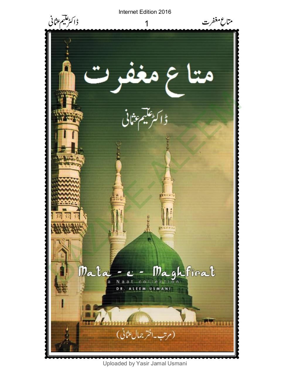 Mata-e-Maghfirat. A Collection Of Naat By Dr. Aleem Usmani.pdf - page 1/112