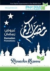 ramadan promotion flyer 2016 web2