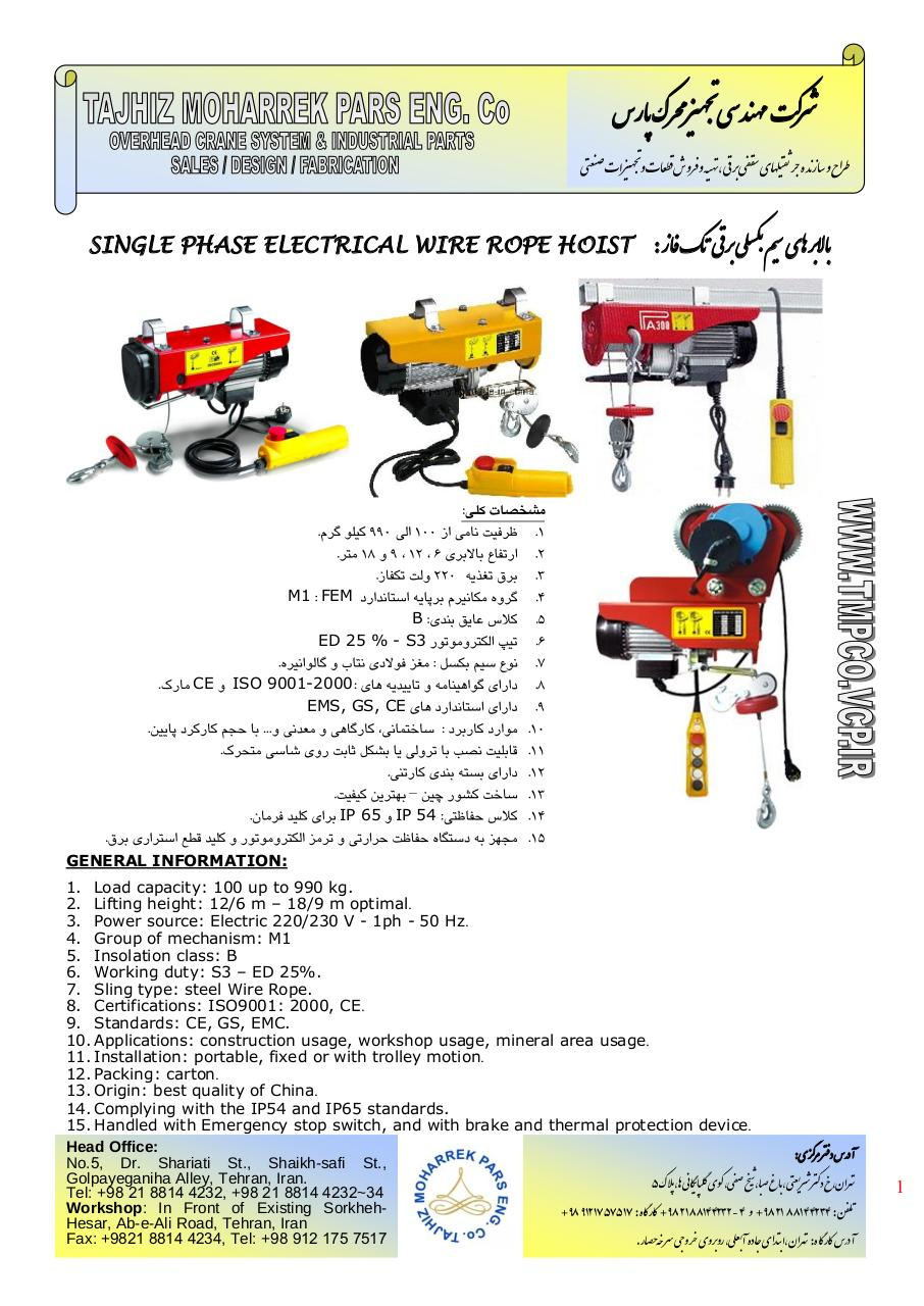 Document preview SINGLE PHASE ELECTRICAL WIRE ROPE HOIST - 1P.pdf - page 1/1