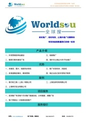 worldsou 2 0 2016