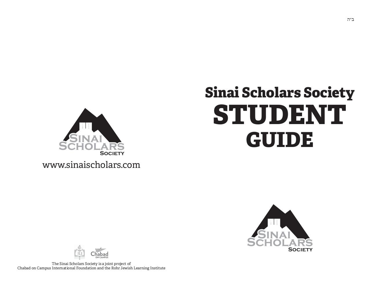 Sinai Scholars Student Guide.pdf - page 1/4