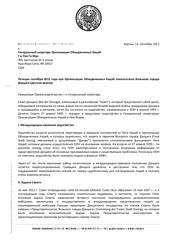 PDF Document 20120913 rdda an vn ru