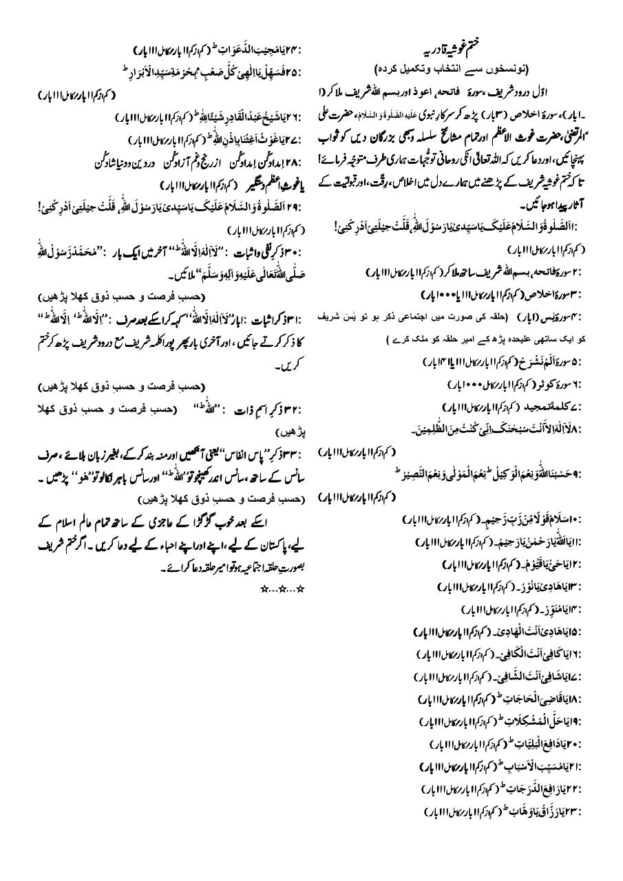 Document preview Khatme Ghausia Shareef England.pdf - page 1/1
