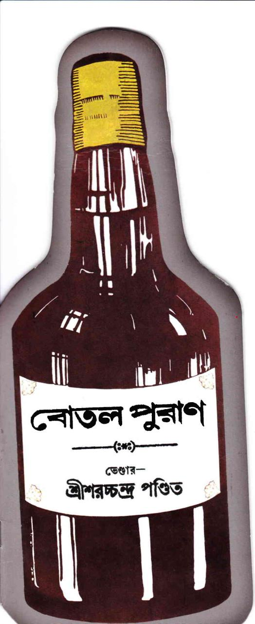 Amar Fashi Chai Original Double Page : Free Download