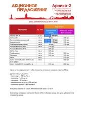 price arnika2 20 05 1