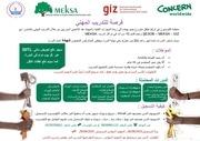 vocational training flyer arabic