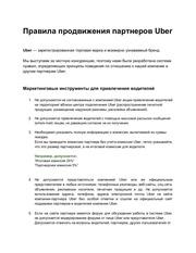 partnermarketingplaybook