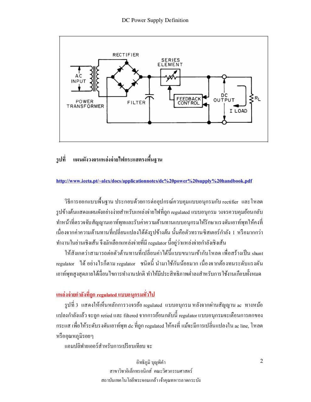 DC_power_supply_definition.pdf - page 2/15