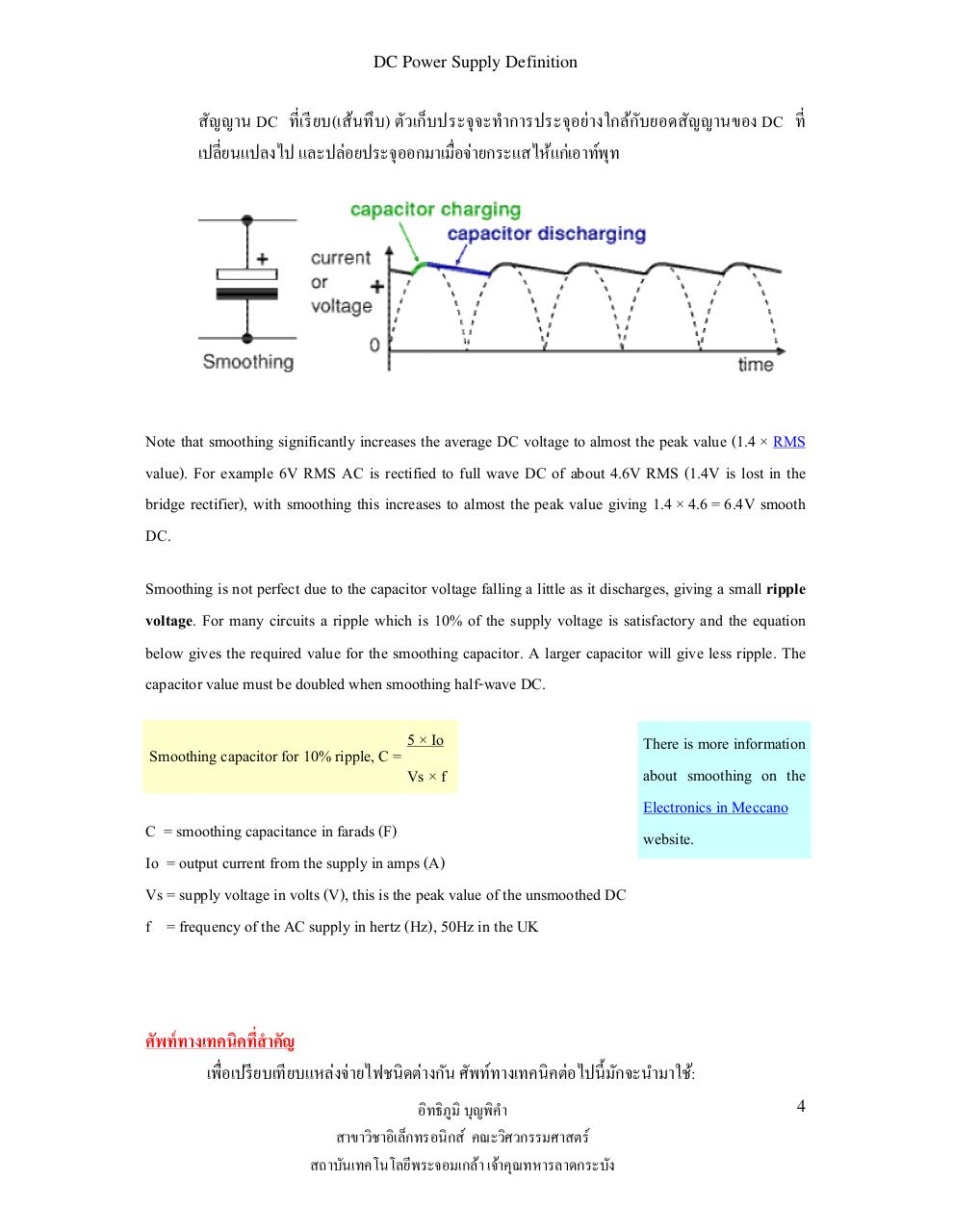 DC_power_supply_definition.pdf - page 4/15