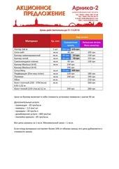 price arnika2 20 05