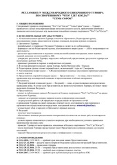 PDF Document reglament