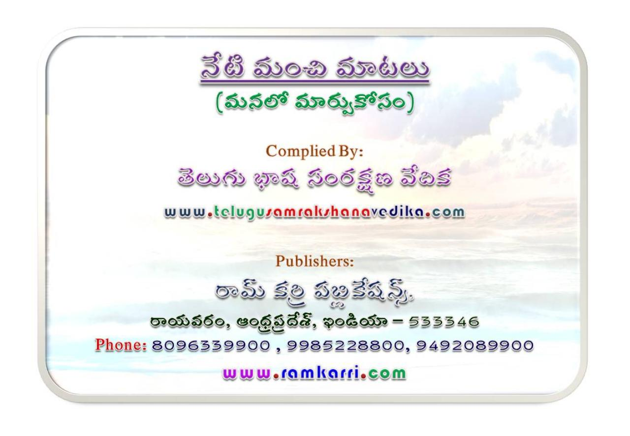 Heart Touching Telugu Quotes By Ram Karri.pdf - page 1/411