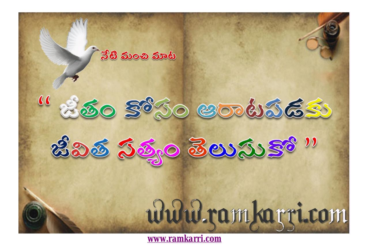 Heart Touching Telugu Quotes By Ram Karri.pdf - page 2/411