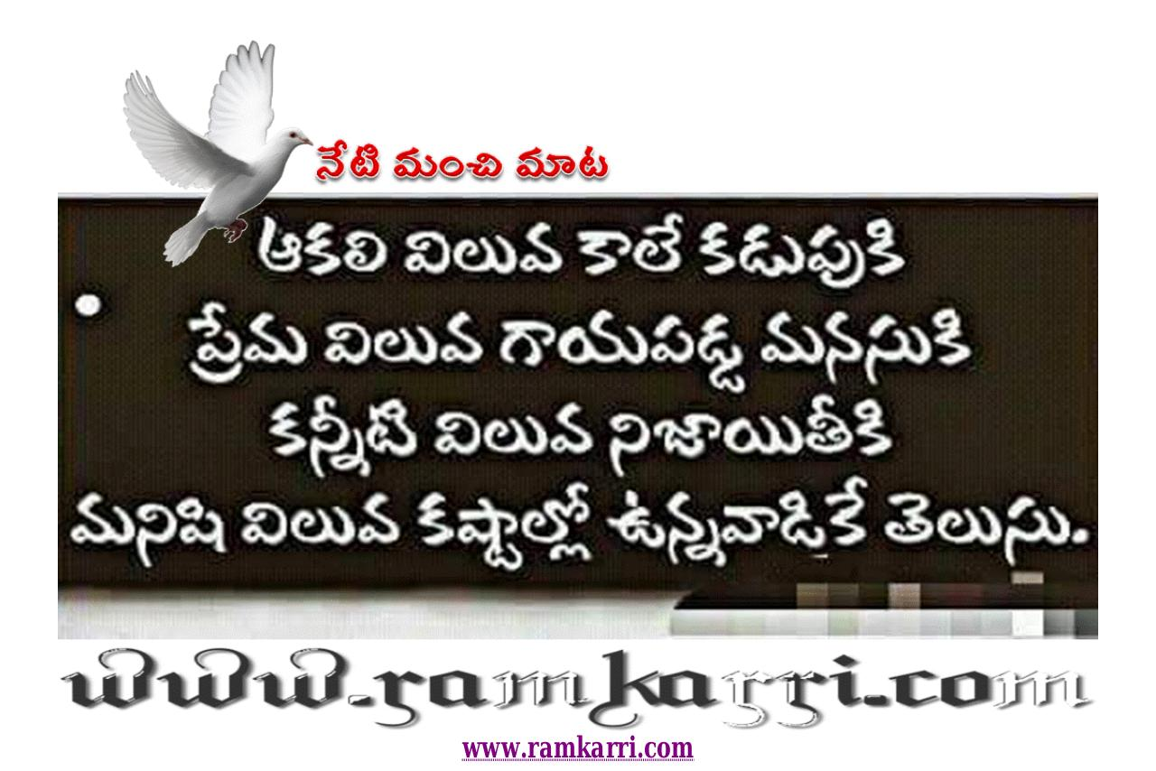 Heart Touching Telugu Quotes By Ram Karri.pdf - page 3/411