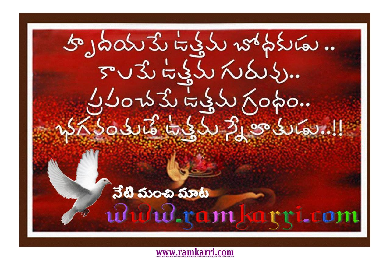 Heart Touching Telugu Quotes By Ram Karri.pdf - page 4/411