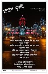 probashe mumbai 2017 issue 4