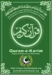 quran e karim arabic with english translation