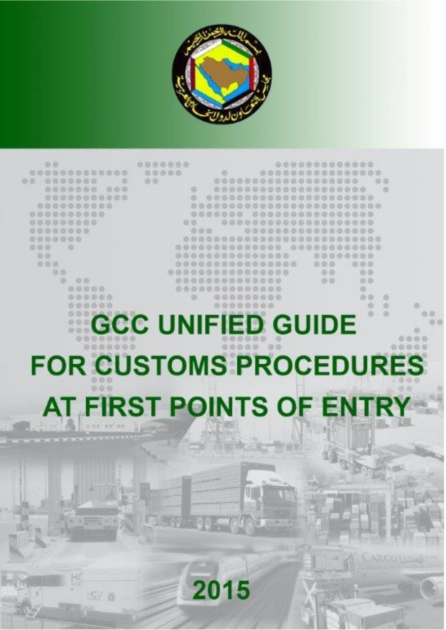 GCC Unified Guide For customs procedures.pdf - page 1/75