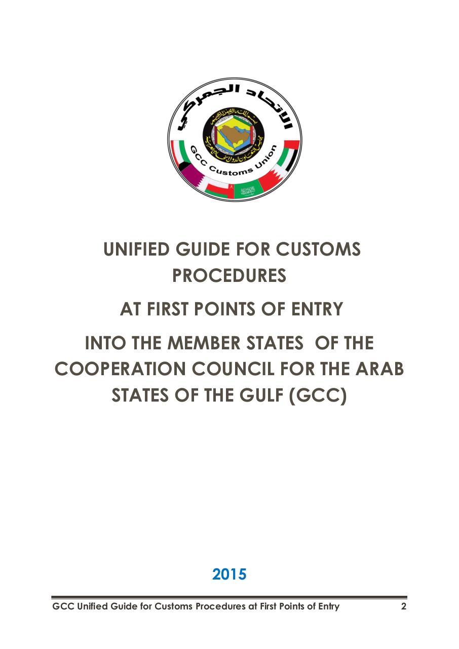 GCC Unified Guide For customs procedures.pdf - page 2/75