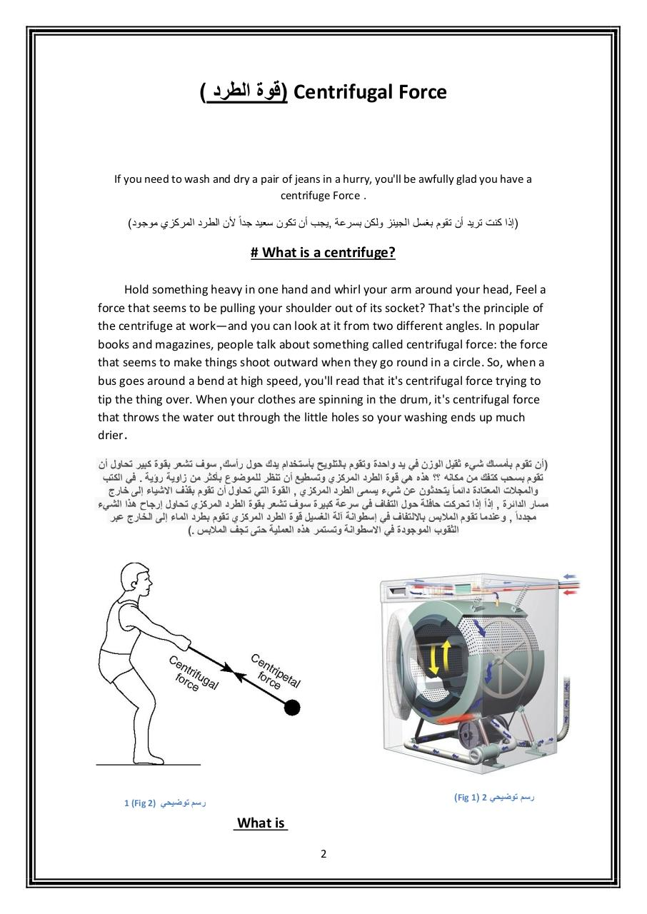 Centrifugal Force (1).pdf - page 2/6