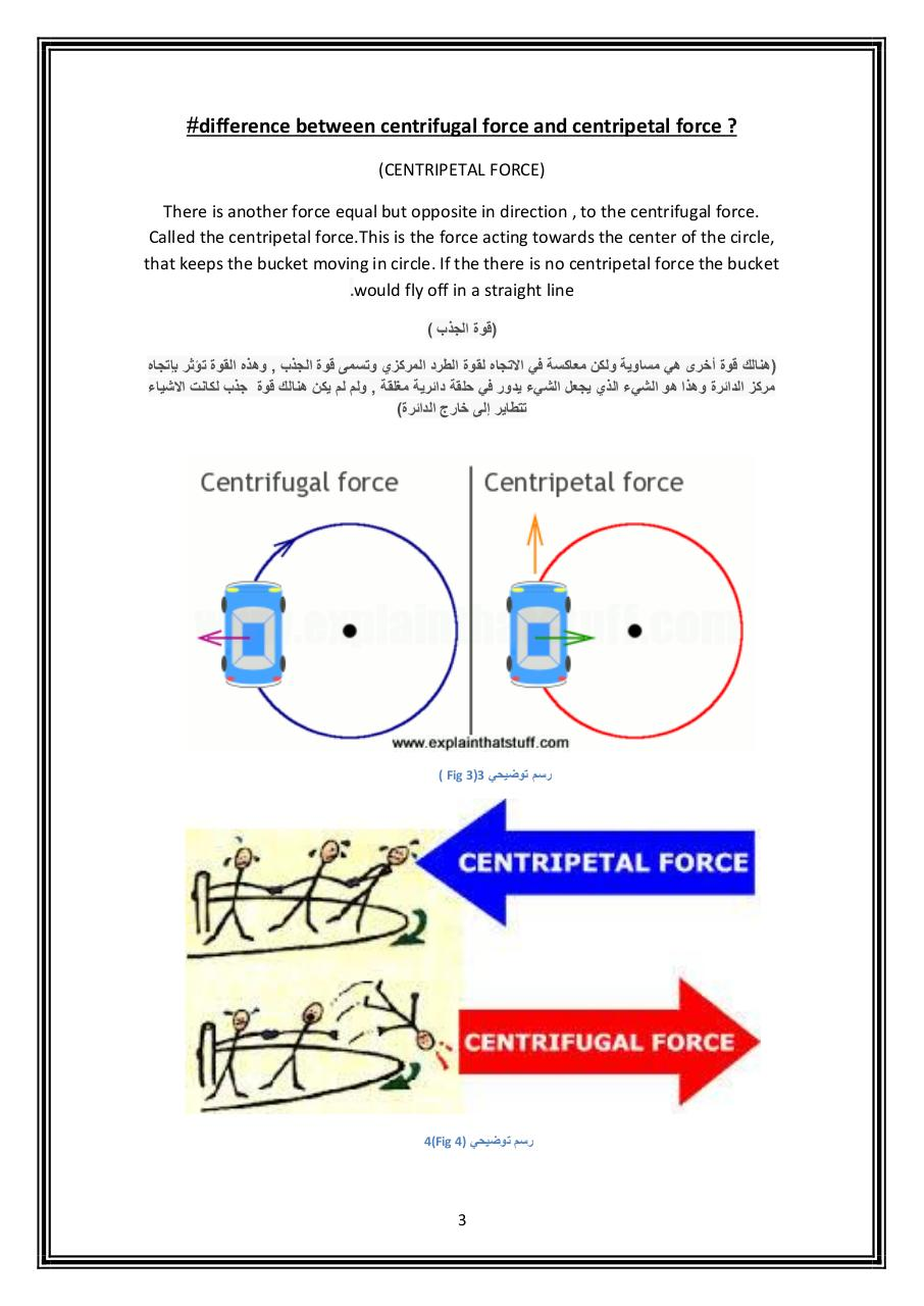 Centrifugal Force (1).pdf - page 3/6