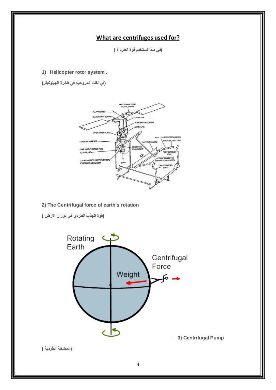Centrifugal Force (1).pdf - page 4/6