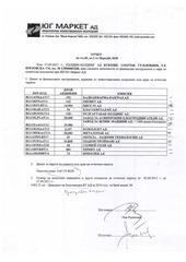 PDF Document 5