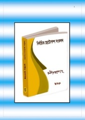 PDF Document rps e book 2017final pdf