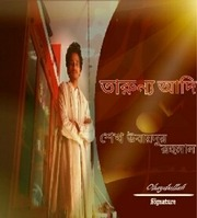 PDF Document tarunno adi by shekh obaydur rahman