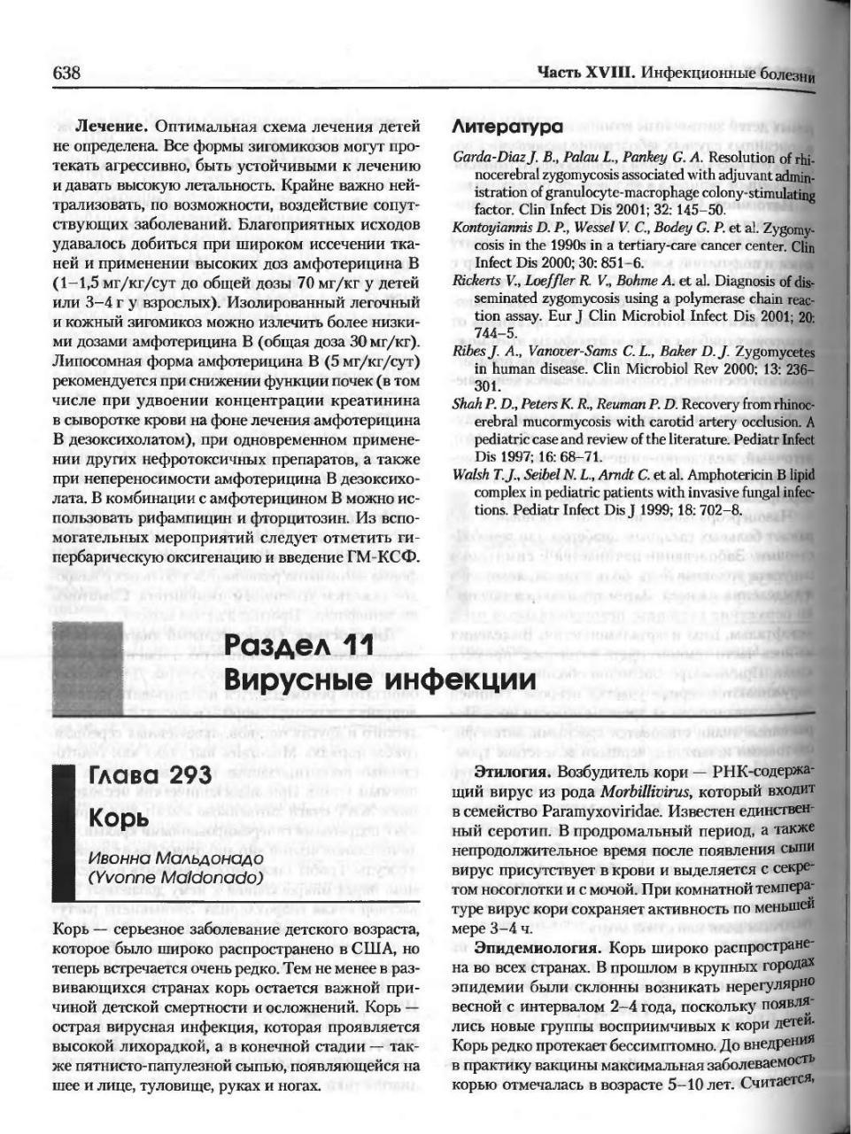 Nelson Textbook Of Pediatrics Rus Pdf Archive