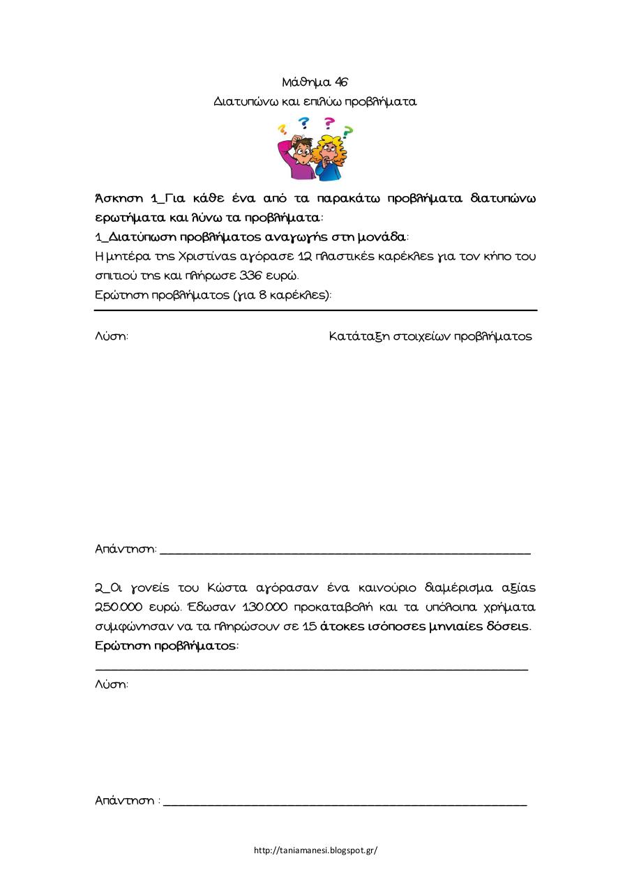 Document preview Μάθημα 46.pdf - page 1/3