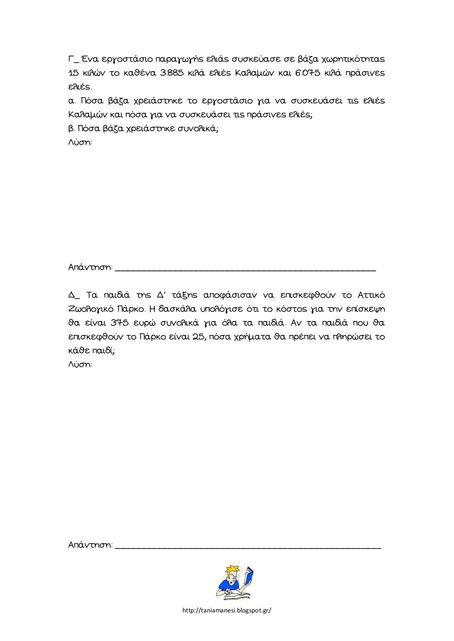 Document preview Μάθημα 46.pdf - page 3/3