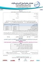 registrationformtaxv3