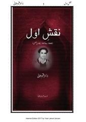 naqsh e awwal by dr aleem usmani