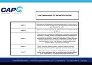 classifications capg ru