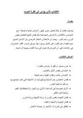 untitled pdf document 6