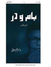 PDF Document bam o dar a collection of ghazal dr aleem usmani