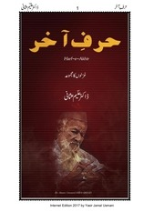 PDF Document harf e akhir a collection of ghazal dr aleem usmani