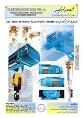 tmpco hoists catalogues 14p