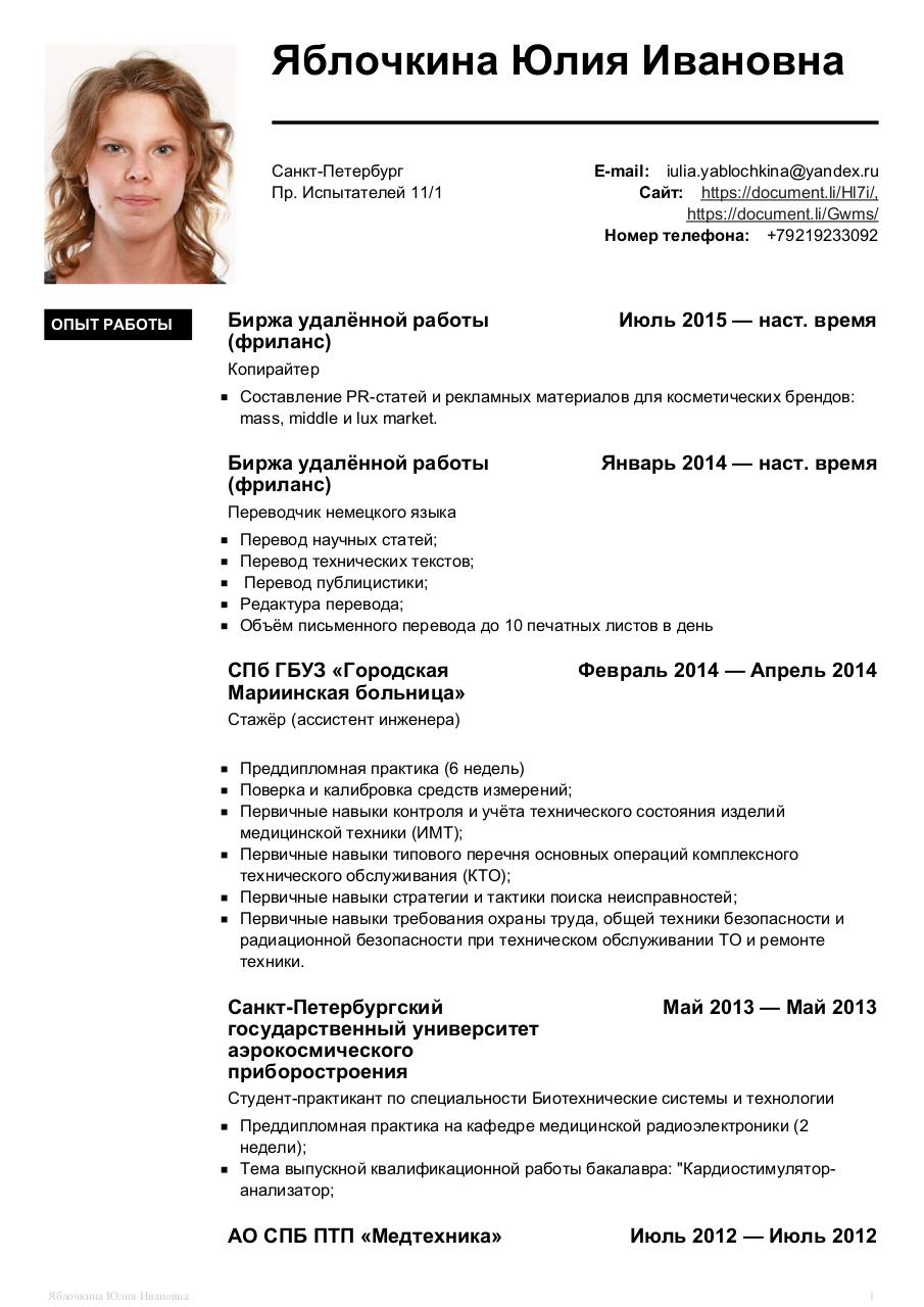 Document preview CV_Yablochkina_records_management_officer.pdf - page 1/3