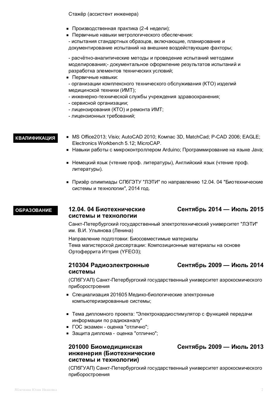 Document preview CV_Yablochkina_records_management_officer.pdf - page 2/3