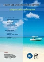 neo universal catalog 2017