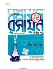 chemistry 2 12 17