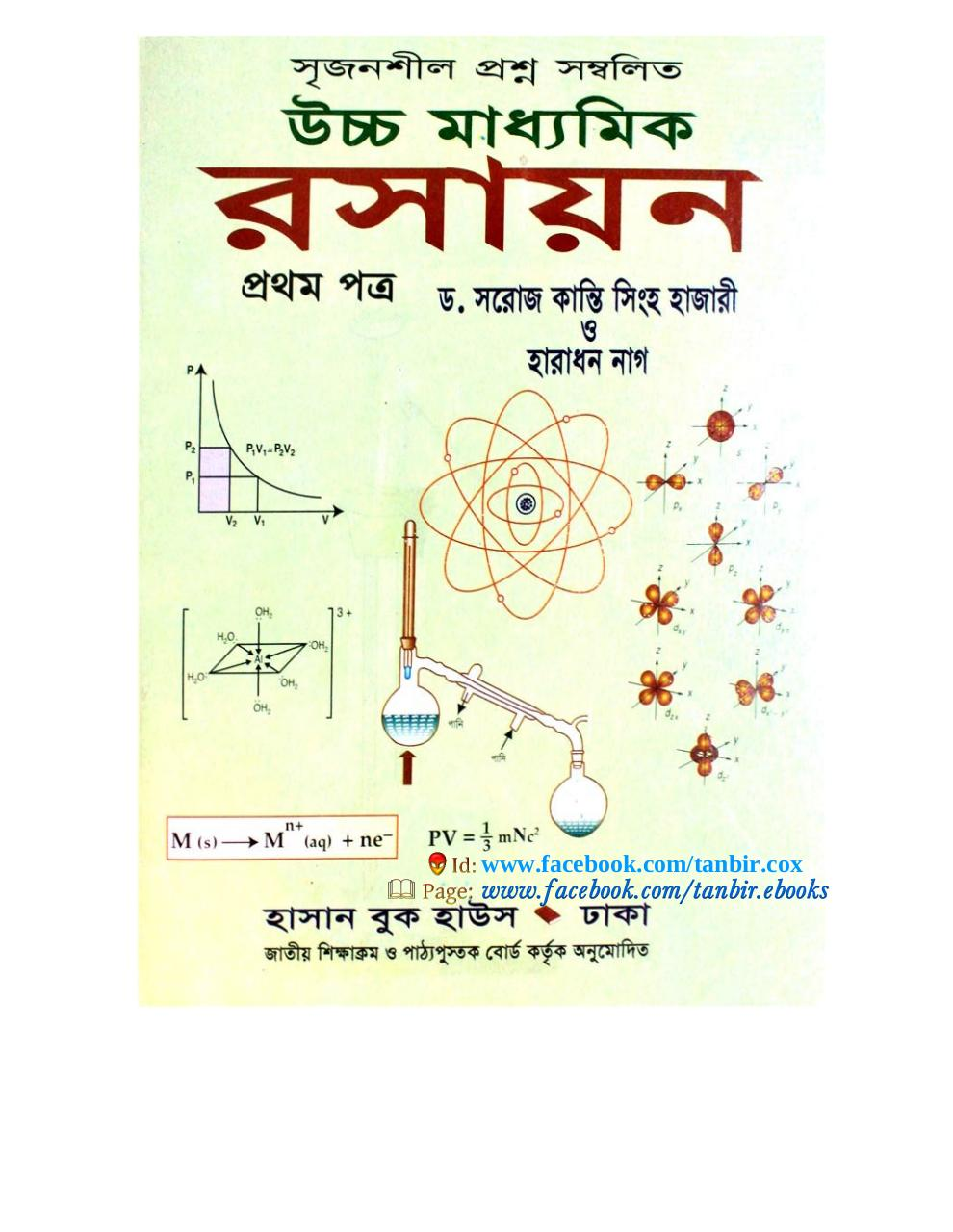 Intermediate Chemistry 1st Paper by Hazari and Nag.pdf - page 1/717
