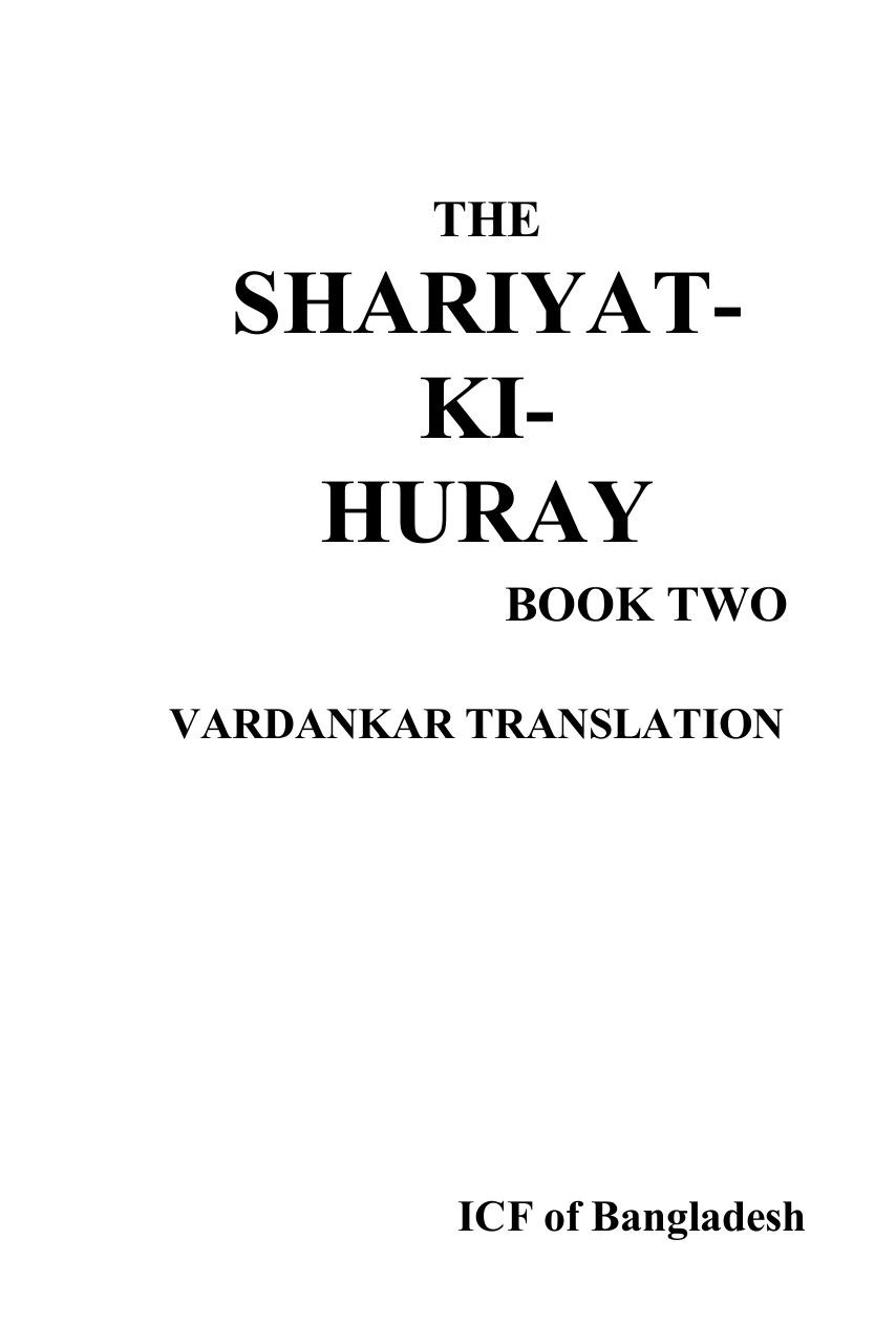 Shariyat-Ki-HURAY-Book-Two.pdf - page 1/246